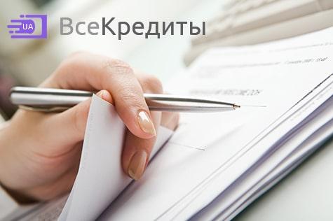 Кредиты наличными в Киеве