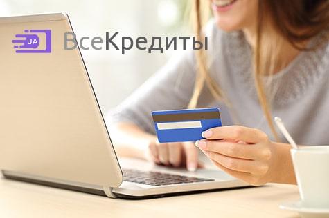Взять кредит через интернет