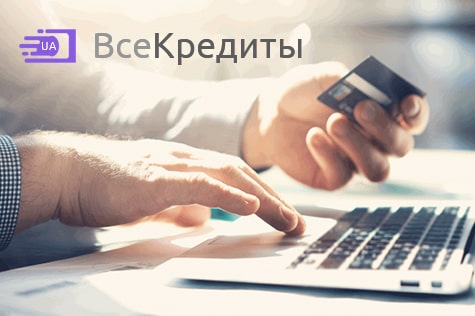Быстрый кредит онлайн