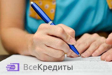 Кредит наличными в Украине без справки о доходах