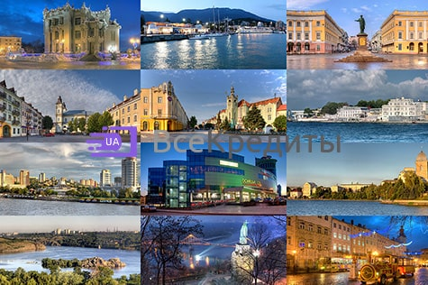 Кредит на карту в любом городе Украины