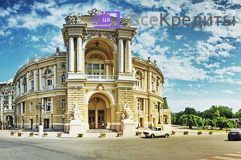 Кредит наличными в Одессе