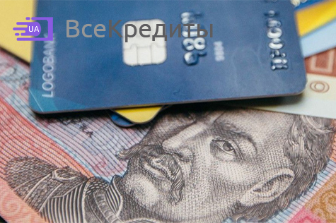 В Украине стало возможно оформить кредит на карту круглосуточно