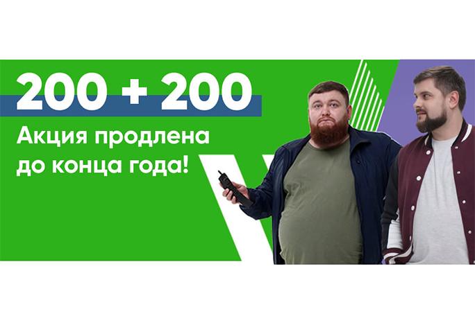 Акция от MoneyVeo «Приведите друга – получите по 200 грн каждый!» продлена!