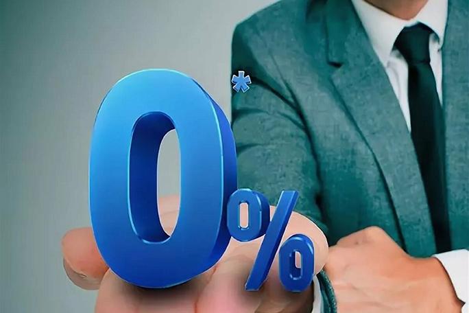 Об опасности кредитов под нулевой процент